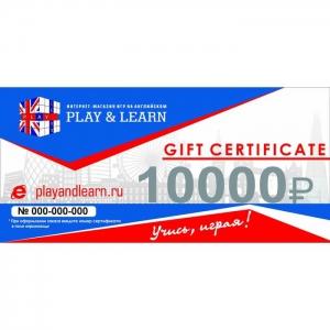 Подарочный сертификат Play&Learn номинал 10000р.
