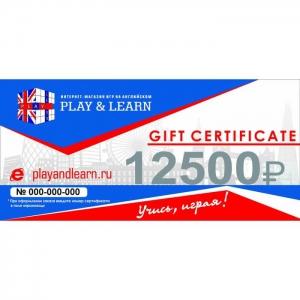 Подарочный сертификат Play&Learn номинал 12500р.