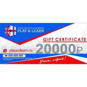 Подарочный сертификат Play&Learn номинал 20000р.