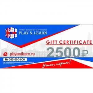 Подарочный сертификат Play&Learn номинал 2500р.