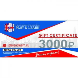 Подарочный сертификат Play&Learn номинал 3000р.