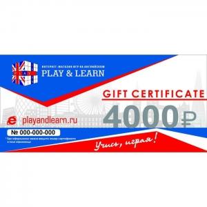 Подарочный сертификат Play&Learn номинал 4000р.