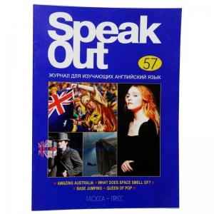 SpeakOut 57 (уценённый)